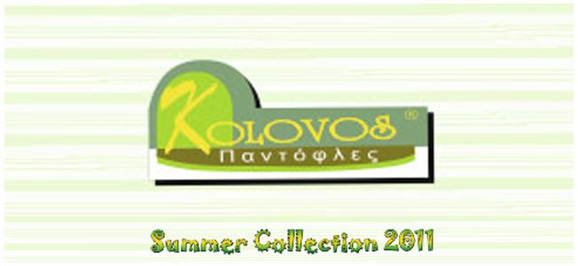 Έντυπη Παρουσίαση Καλοκαίρι 2011
